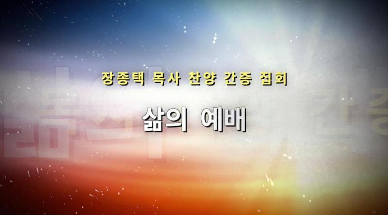 장종택 목사 찬양간증집회