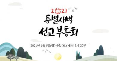 2021 특별새벽선교부흥회
